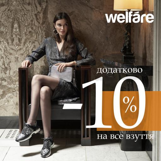 С 03.12 до 07.12.20 включительно скидки до -50% на обувь. Дополнительно -10%!