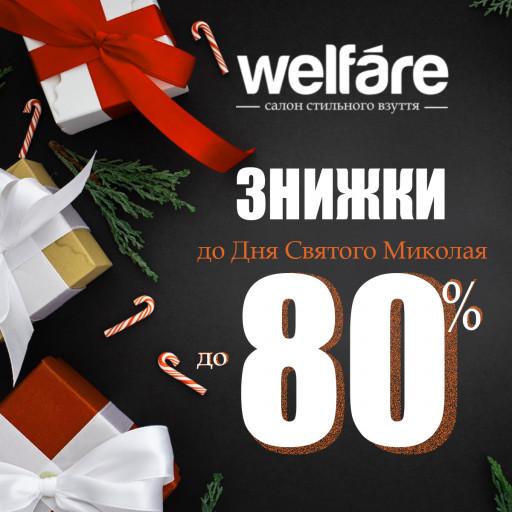 Welfare дарит своим покупателям праздничные скидки до -80% на всю обувь.