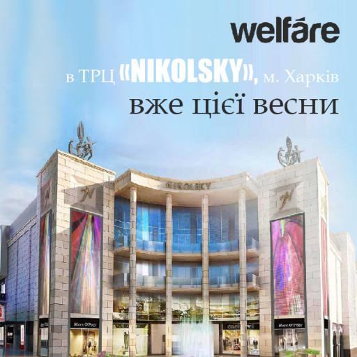 Долгожданное открытие нового магазина Welfare в Харькове.