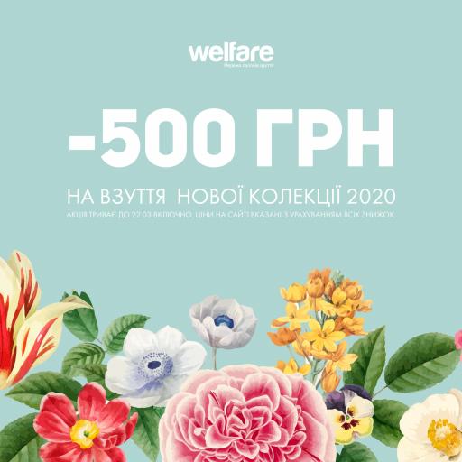 -500 грн на новую коллекцию 2020!